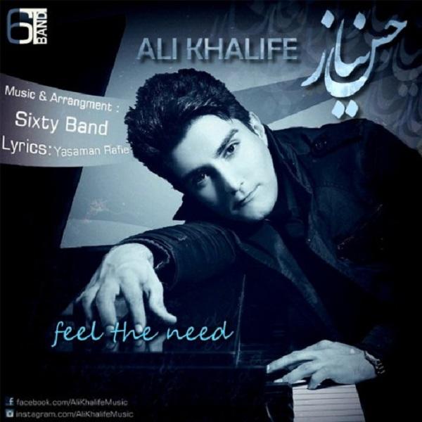 Ali Khalife - Hesse Niaz
