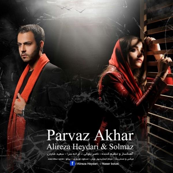 Alireza Heydari & Solmaz - Parvaze Akhar