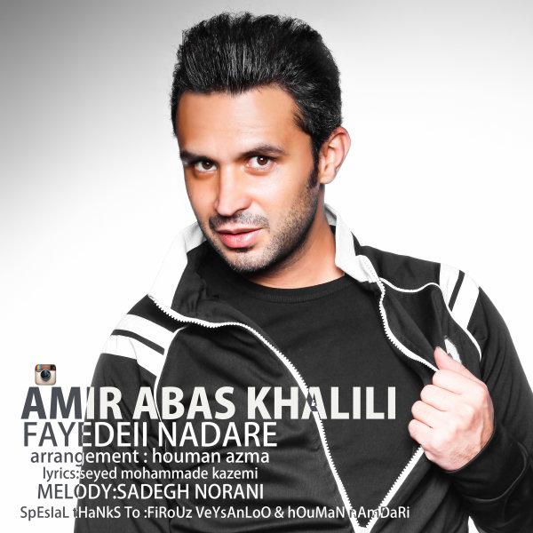 Amir Abas Khalili - Fayedei Nadare