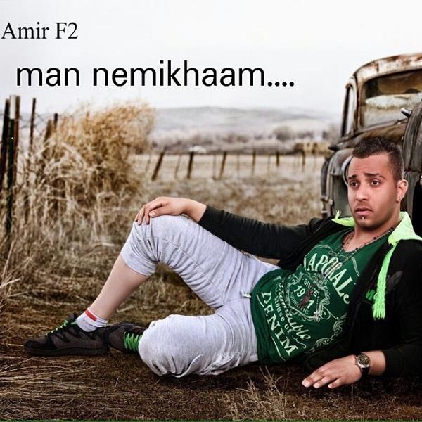 Amir F2 - Man Nemikham