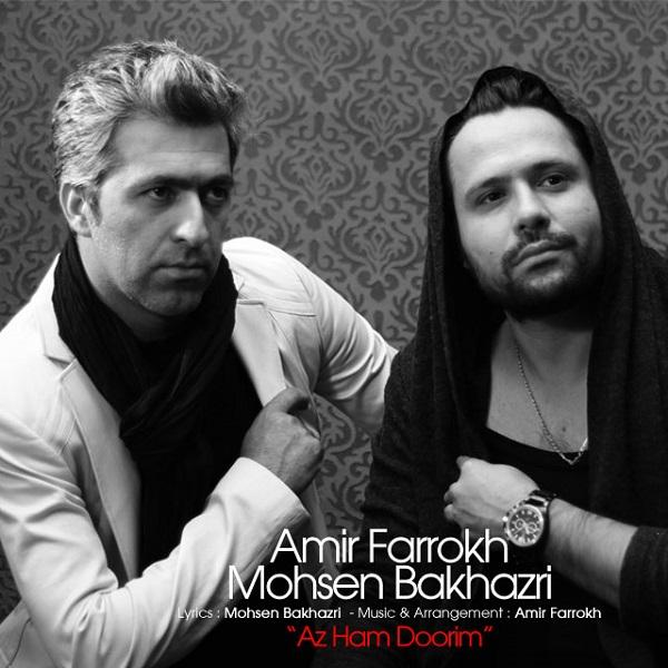 Amir Farrokh - Az Ham Doorim (Ft Mohsen Bakhazri)