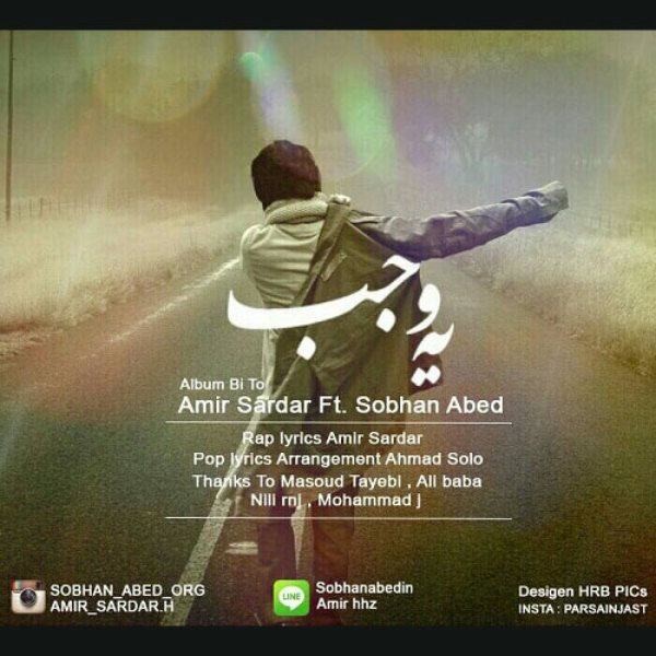 Amir Sardar - Ye Vajab (Ft Sobhan Abed)