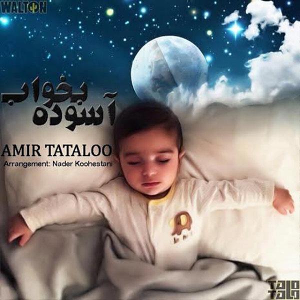 Amir Tataloo - Asoode Bekhab