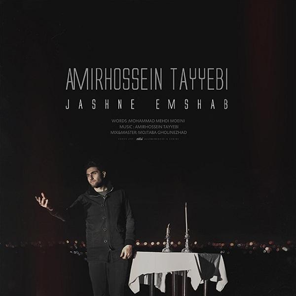 Amirhossein Tayyebi - Jashne Emshab
