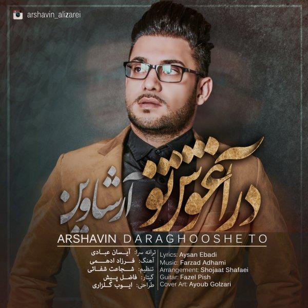 Arshavin - Dar Aghooshe To