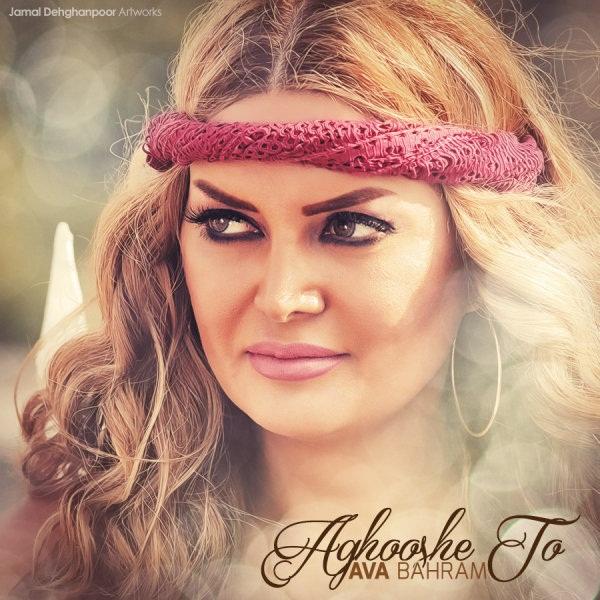 Ava Bahram - Aghooshe To