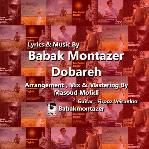 Babak Montazer - Dobareh