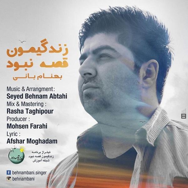 Behnam Bani - Zendegimun Ghesse Nabood