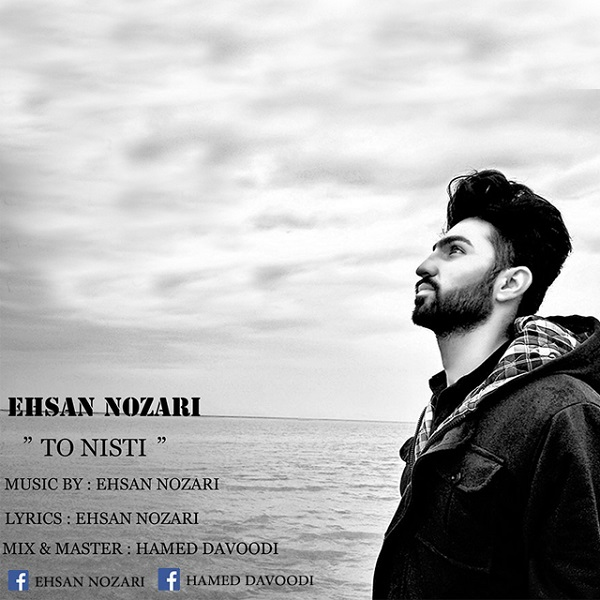 Ehsan Nozari - To Nisti