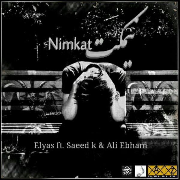 Elyas - Nimkat (Ft Saeed K & Ali Ebham)