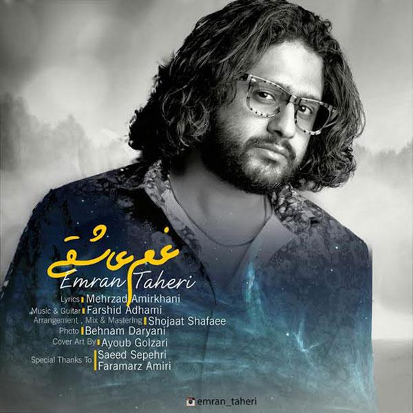 Emran Taheri - Ghame Asheghi