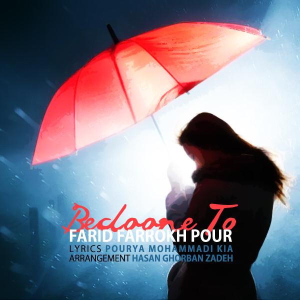 Farid Farrokhpour - Bedoone To