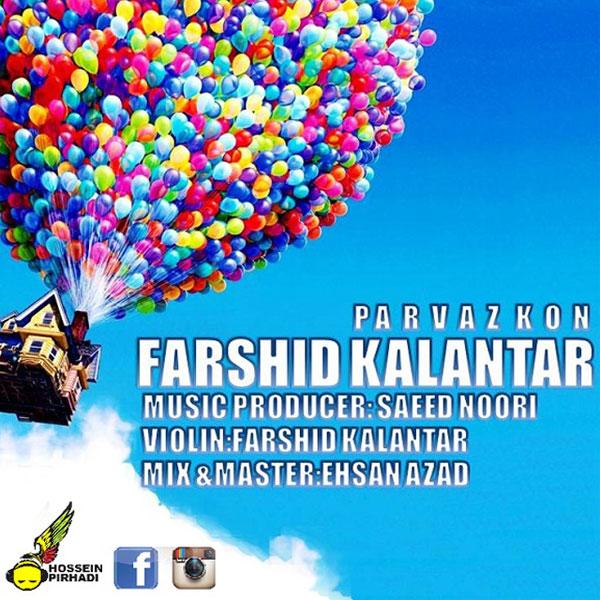 Farshid Kalantar - Parvaz Kon