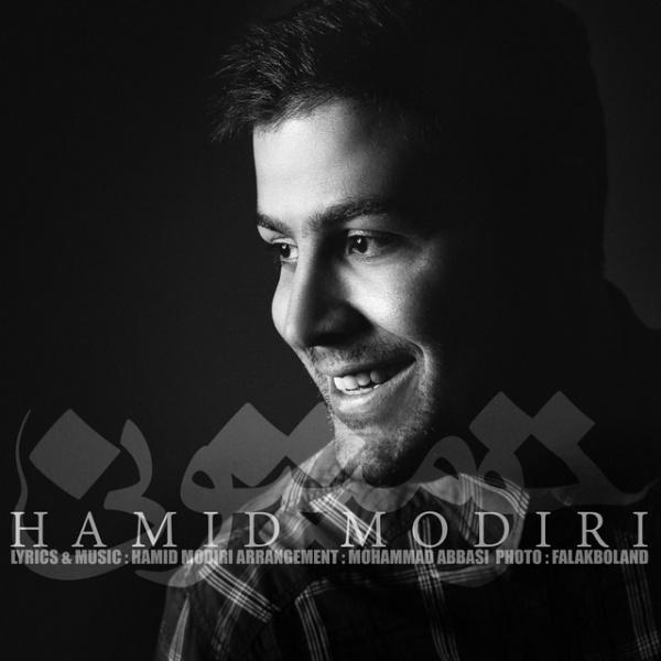 Hamid Modiri - To Mitoni
