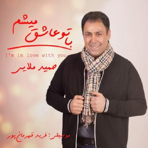 Hamid Mollaei - Khabe Badi Didam