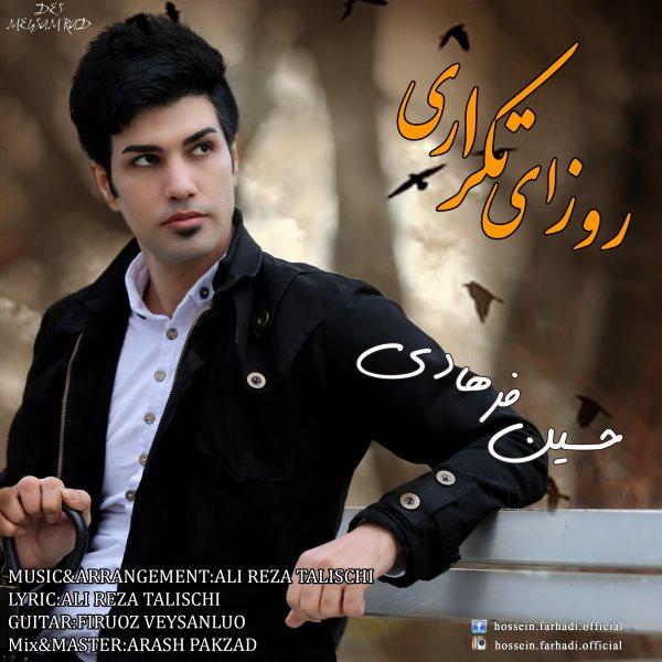 Hossein Farhadi - Rozaye Tekrari
