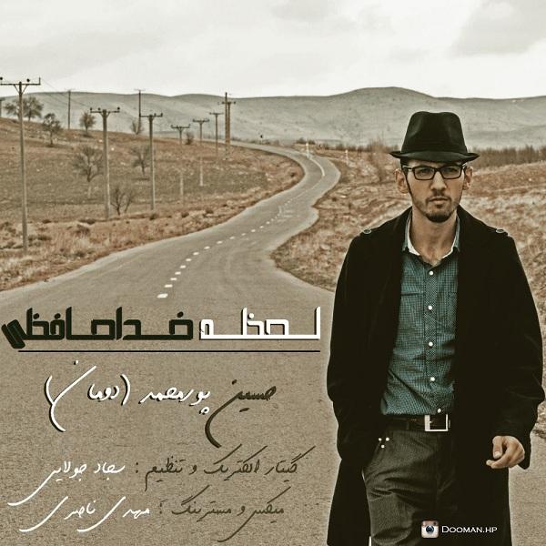Hossein Pour Mohammad - Lahzeye Khodahafezi