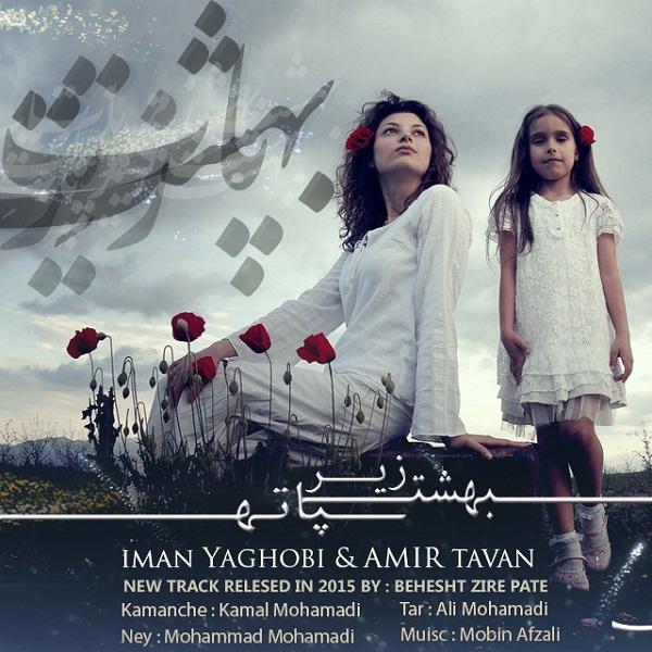 Iman Yaghobi - Behesht Zire Pate (Ft Amir Tavan)
