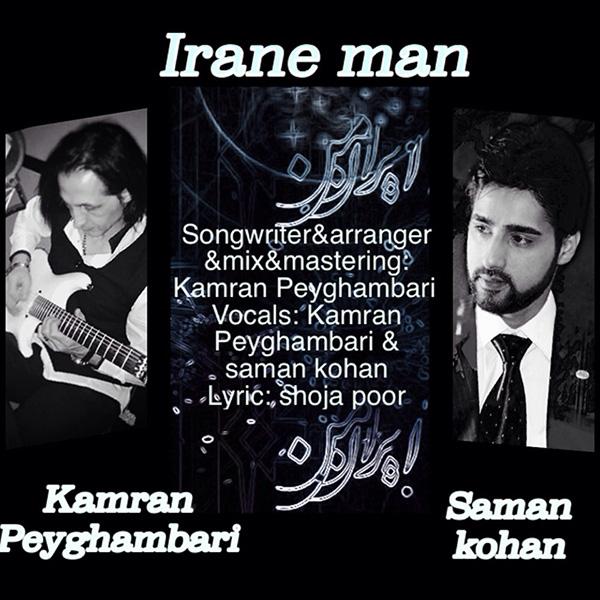 Kamran Peyghambari & Saman Kohan - Irane Man