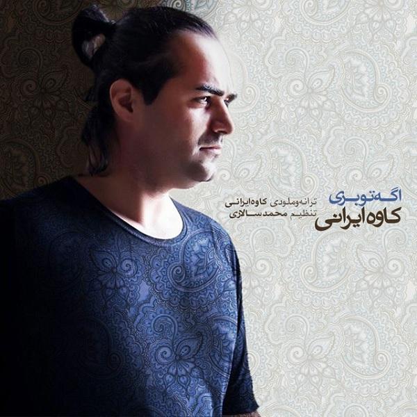 Kaveh Irani - Age To Beri