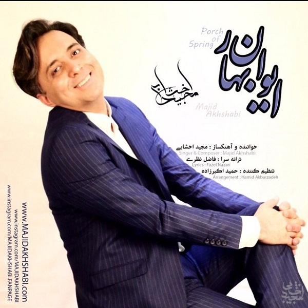 Majid Akhshabi - Eyvane Bahar