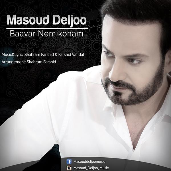 Masoud Deljoo - Baavar Nemikonam