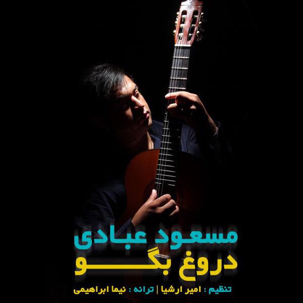 Masoud Ebadi - Dorough Begou