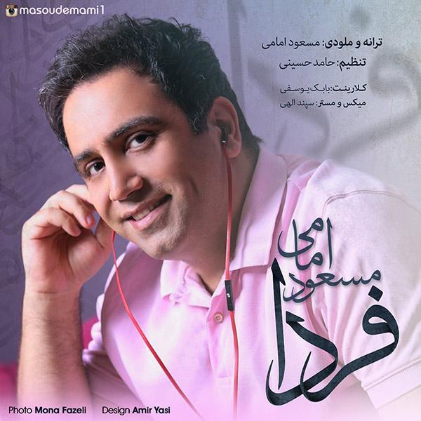 Masoud Emami - Farda