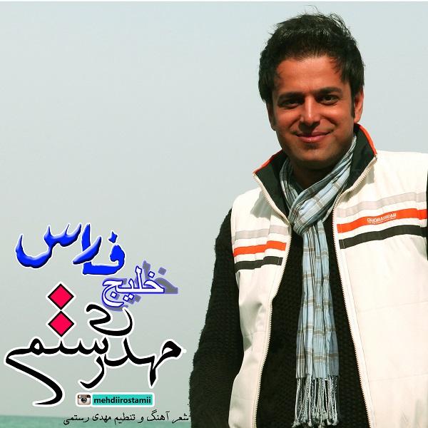 Mehdi Rostami - Khalije Fars