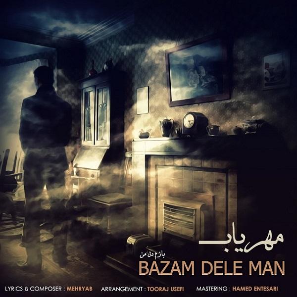 Mehryab - Bazam Dele Man