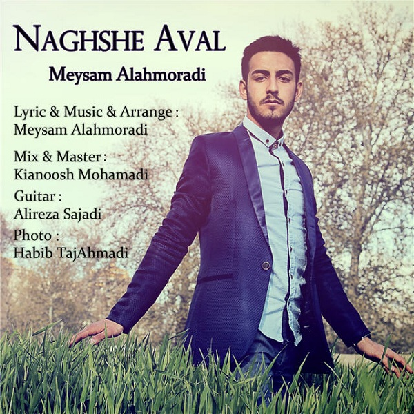 Meysam Alahmoradi - Naghsh e Aval
