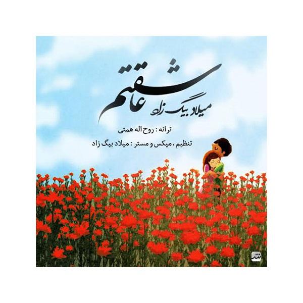Milad Beygzad - Asheghetam