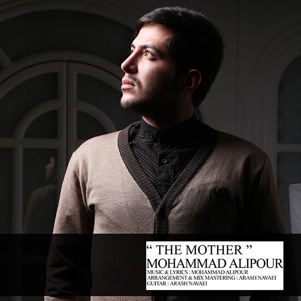 Mohammad Alipour - The Mother