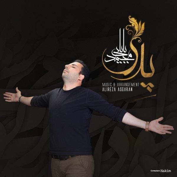 Mohammad Babaei - Pedar