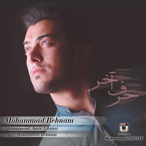 Mohammad Behnam - Harfe Akhar