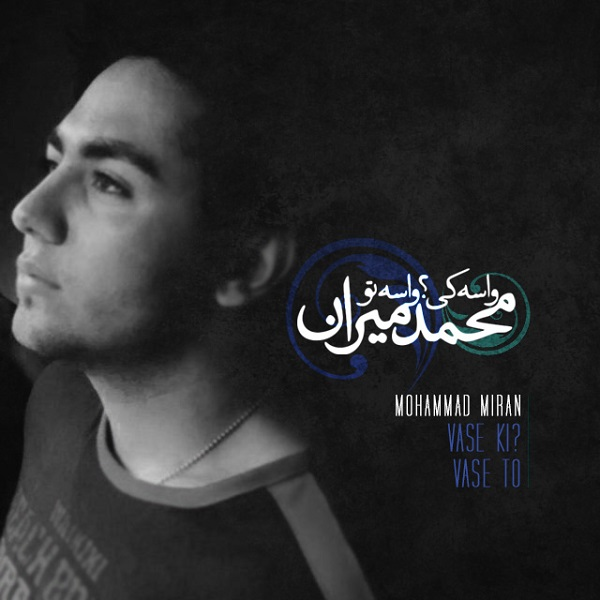 Mohammad Miran - Vase Ki Vase To