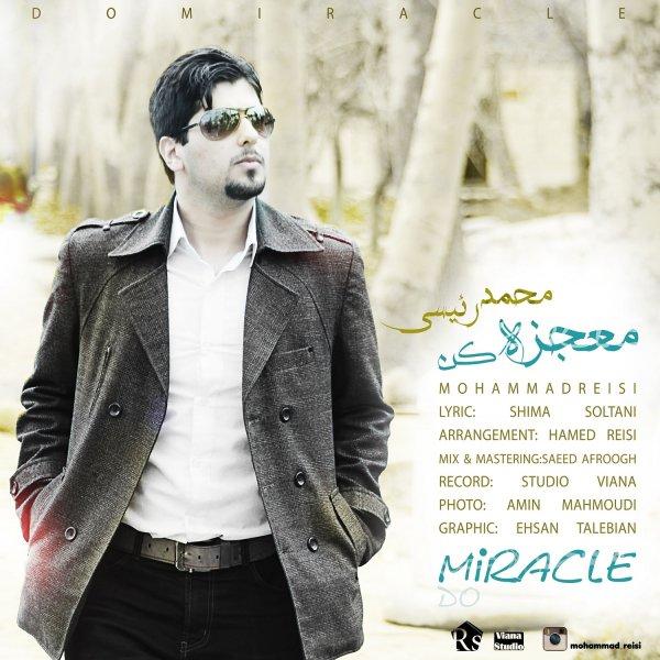 Mohammad Reisi - Mojeze Kon