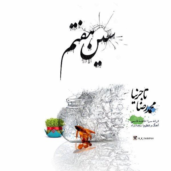 Mohammad Reza Tajernia - Sine Haftom