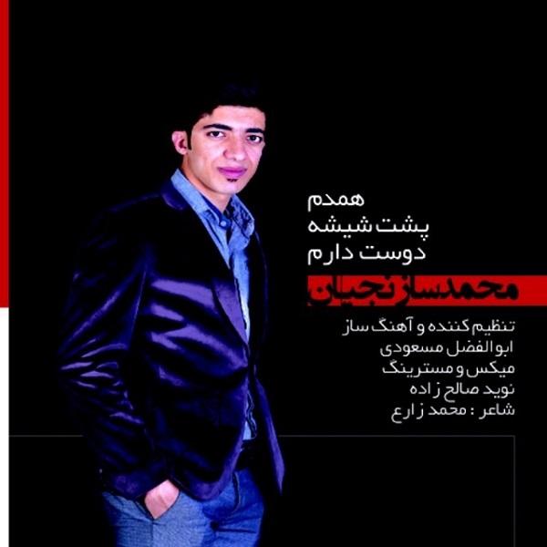Mohammad Sazanjian - Poshte Shishe