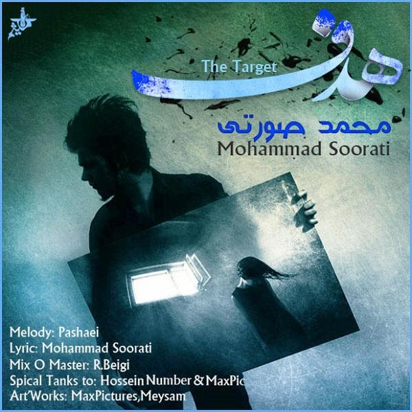 Mohammad Soorati - Hadaf