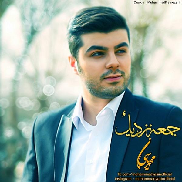 Mohammad Yasin - Jomeye Nazdik
