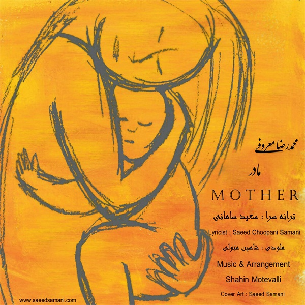 Mohammadreza Maroufi - Mother