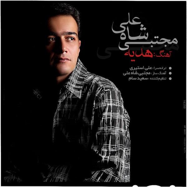 Mojtaba Shah Ali - Hedyeh