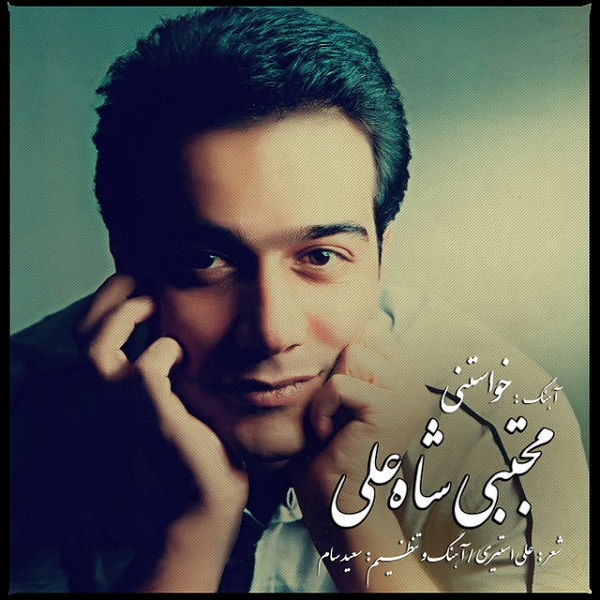 Mojtaba Shah Ali - Khastani