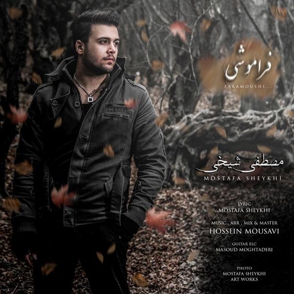 Mostafa Sheikhi - Faramooshi