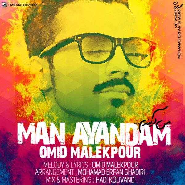 Omid Malekpour - Man Ayandam