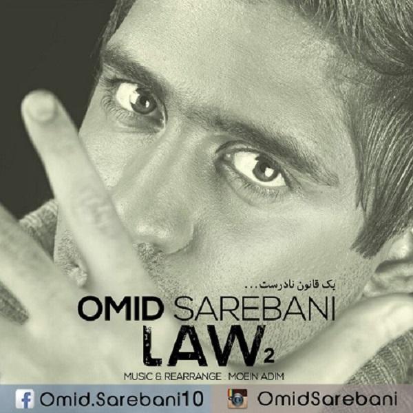 Omid Sarebani - Ghanoon 2