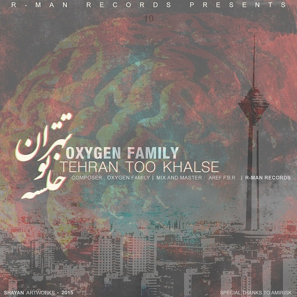 Oxygen Family - Tehran Too Khalse