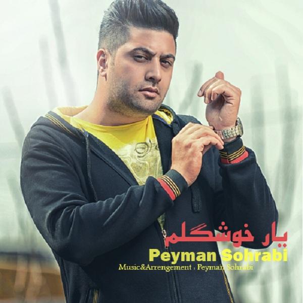 Peyman Sohrabi - Yare Khoshgelam