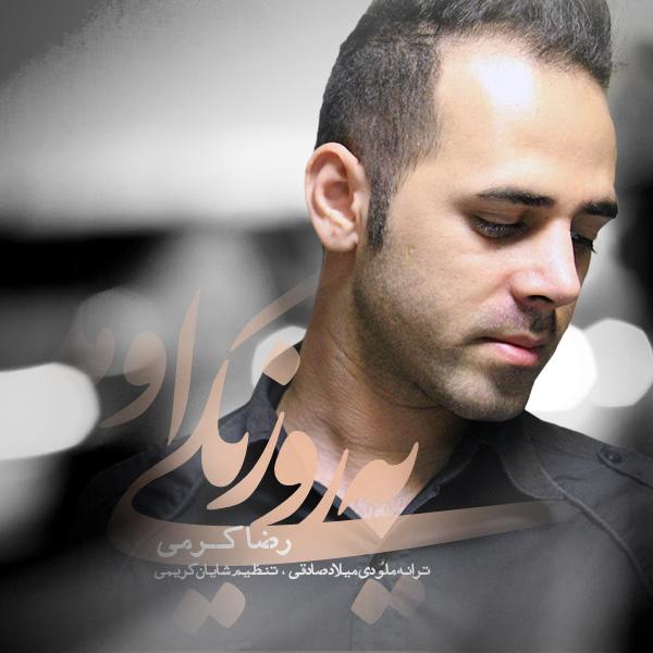 Reza Karami - Ye Roz Yeki Omad